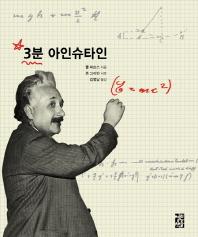 3분 아인슈타인