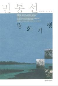 민통선 평화기행 / 상현서림 ☞ 서고위치:Gi 1  *[구매하시면 품절로 표기됩니다]