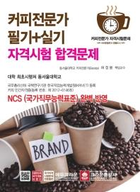 커피전문가 필기+실기 자격시험 합격문제(개정판 4판)