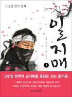 일지매. 1(고우영 원작 동화)