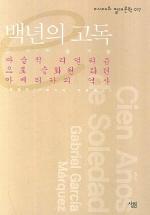 백년의 고독(e시대의 절대문학 017)(양장본 HardCover)