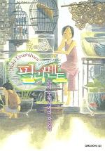 필라멘트(유키 우루시바라 작품집)