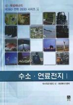 수소 연료전지. 1(신 재생에너지 RD & D 전략 2030 시리즈 6)