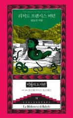 뱀들의 여왕(바벨의 도서관 12)