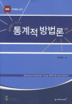 SPSS를 활용한 통계적 방법론(2판)