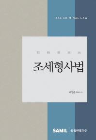 조세형사법(2013)(양장본 HardCover)