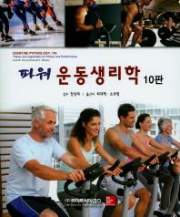 운동생리학(파워)(10판)