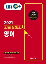 영어 고졸 검정고시(2021)(EBS)