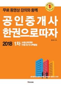 공인중개사 한권으로 따자 1차(2018)(무료 동영상 강의와 함께)
