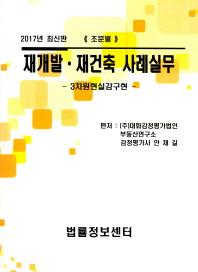 재개발 재건축 사례실무(조문별)(2017)(3판)