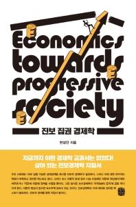 진보 집권 경제학