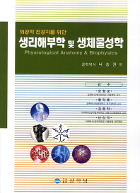 생리해부학 및 생체물성학(의공학 전공자를 위한)