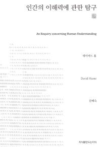 인간의 이해력에 관한 탐구(지식을만드는지식 천줄읽기)