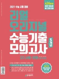 고등 사회 문화 고3 수능기출 5개년 모의고사(2020)(2021 수능대비)(리얼 오리지널)
