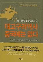 대고구려역사 중국에는 없다 /188