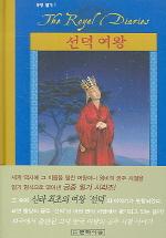 선덕 여왕(궁중 일기 1)