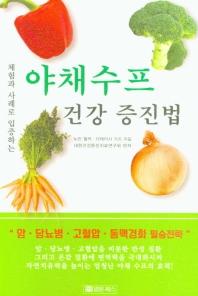 야채수프 건강 증진법