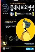 플래시 해외명작 무작정 따라하기(CD-ROM 1장 포함)