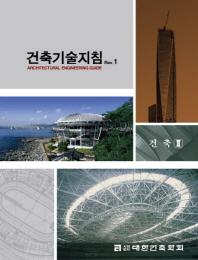 건축기술지침(R1): 건축 2(3판)