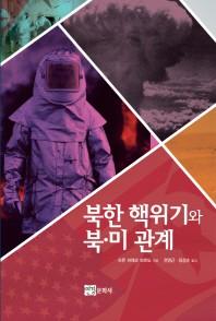 북한 핵위기와 북 미 관계