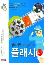 플래시 교실(장미가족의 태그교실 시리즈)(CD2장포함)