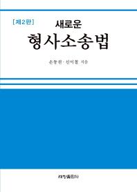 형사소송법(새로운)(2판)(양장본 HardCover)