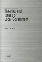 THEORIES AND ISSUES OF LOCAL GOVERNMENT(양장본 HardCover)