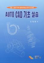 AUTO CAD 기초 실습(개정판)