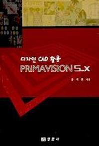 PRIMAVISION 5.X(디자인 CAD 활용)