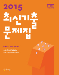 영어 최신기출문제집(7 9급 공무원)(2015)(강수정)(전2권)