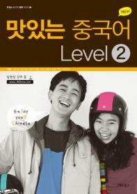 맛있는 중국어 Level. 2(New)(CD2장포함)(맛있는 중국어 회화 시리즈 2)