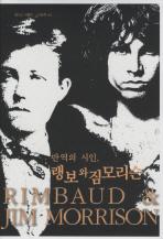 반역의 시인 랭보와 짐 모리슨(양장본 HardCover)