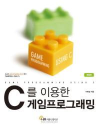 C를 이용한 게임프로그래밍(개정판)