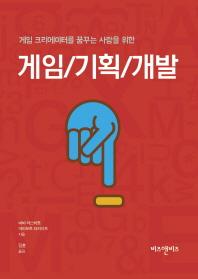 게임/기획/개발(게임 크리에이터를 꿈꾸는 사람을 위한)
