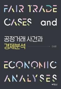 공정거래 사건과 경제분석(양장본 HardCover)