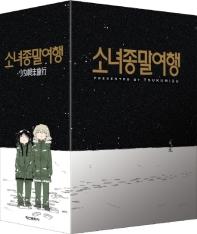 소녀종말여행 박스세트(전6권)