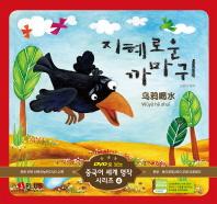 지혜로운 까마귀(CD1장포함)(DVD로 보는 중국어 세계명작 시리즈 4)(양장본 HardCover)