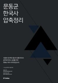 문동균 한국사 압축정리(2017)(공단기)