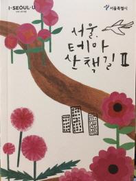 서울 테마산책길. 2