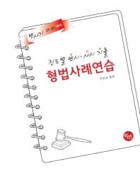 진도별 변시 사시 기출 형법사례연습(2019)(변사기)