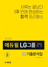 LG그룹 인적성검사 기출분석집(2019)