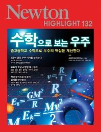 수학으로 보는 우주(Newton Highlight 132)
