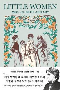 작은 아씨들(초판본)(1896년 오리지널 초판본 표지디자인) / 루이자 메이 올콧