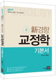 교정학 기본서(2017)(신경향)(개정판 19판)