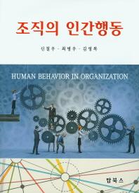 조직의 인간행동(양장본 HardCover)