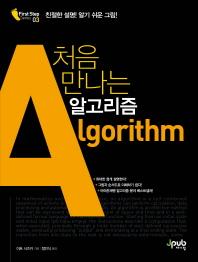 처음 만나는 알고리즘(Algorithm)