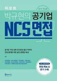 박규현의 공기업 NCS 면접(2017)