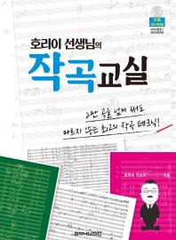 호리이 선생님의 작곡교실(CD1장포함)
