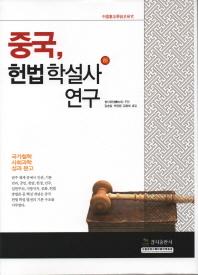 중국, 헌법학설사 연구(하)(양장본 HardCover)