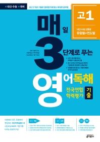 고등 매일 3단계로 푸는 영어독해 전국연합 학력평가 기출 고1(2020)